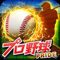プロ野球PRIDE [登録不要の無料本格プロ野球ゲーム]