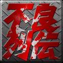 Arrows対応:爆裂!不良列伝(ギャング系RPG)