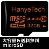 大容量&送料無料microSD
