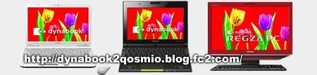 dynabook_qosmio